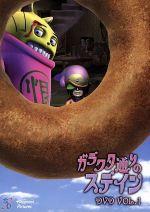 ガラクタ通りのステイン Vol.1(通常)(DVD)