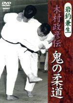 鬼の柔道 木村政彦伝(通常)(DVD)