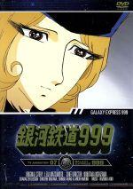 銀河鉄道999 TV Animation 07(通常)(DVD)