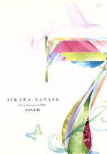 """AIKAWA NANASE Live Emotion 2004""""7 seven""""(通常)(DVD)"""