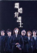 離婚弁護士 DVD-BOX(外箱付)(通常)(DVD)