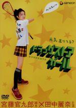 ドラッグストア・ガール デラックス版(通常)(DVD)