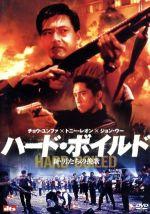 ハード・ボイルド/新・男たちの挽歌(通常)(DVD)