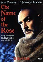 薔薇の名前 特別版(通常)(DVD)