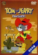 トムとジェリー 別世界編(通常)(DVD)