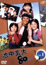 池中玄太80キロ VOL.1(通常)(DVD)