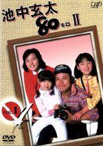 池中玄太80キロⅡ VOL.1(通常)(DVD)