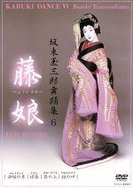 坂東玉三郎舞踊集6 藤娘(通常)(DVD)