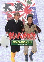釣りバカ日誌 DVD-BOX Vol.1(外箱、特製ブックレット付)(通常)(DVD)