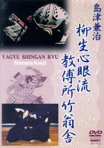 柳生心眼流(通常)(DVD)