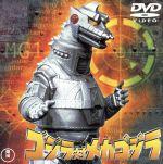 ゴジラ対メカゴジラ(通常)(DVD)