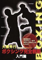 ボクシング完全教則 入門篇(通常)(DVD)