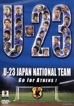 U-23 日本代表 Go for ATHENS! スペシャルBOX(通常)(DVD)