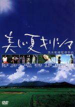 美しい夏 キリシマ(通常)(DVD)
