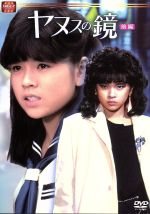 大映テレビドラマシリーズ:ヤヌスの鏡 前編(通常)(DVD)