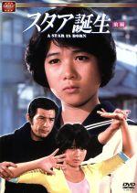 大映テレビドラマシリーズ:スタア誕生 前編(通常)(DVD)