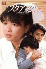 大映テレビドラマシリーズ:スタア誕生 後編(通常)(DVD)