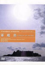 軍艦島(通常)(DVD)