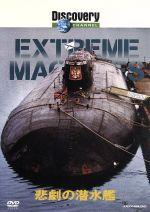 Extream Machines 悲劇の潜水艦(通常)(DVD)