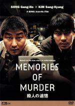 殺人の追憶(通常)(DVD)