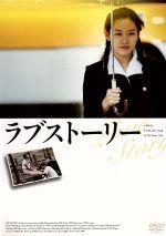 ラブストーリー(通常)(DVD)