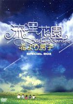 流星花園~花より男子~スペシャルBOX(通常)(DVD)