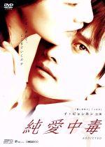 純愛中毒(通常)(DVD)