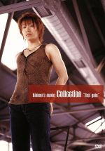 "Kimeru's movie Collection""first gate""(通常)(DVD)"