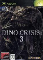ディノクライシス3(DINO CRISIS 3)(ゲーム)