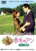 赤毛のアン アンの結婚(通常)(DVD)