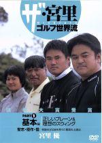 ザ・宮里ゴルフ世界流 PART1 基本編 正しいプレーン&理想のスウィング(通常)(DVD)
