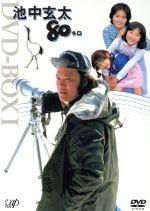 池中玄太80キロ DVD-BOX I(初回生産限定版)((収納ボックス付))(通常)(DVD)
