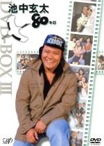 池中玄太80キロ DVD-BOX Ⅲ(初回生産限定版)((収納ボックス付))(通常)(DVD)