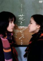 花とアリス 特別版(通常)(DVD)