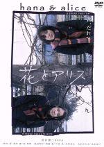 花とアリス(通常)(DVD)