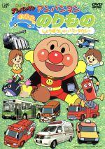 それいけ!アンパンマン アンパンマンとよいこののりもの ~しょうぼうしゃ・バス・タクシー~(通常)(DVD)