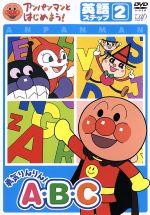 アンパンマンとはじめよう! 英語編 ステップ2 勇気りんりん! A・B・C(通常)(DVD)