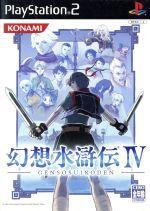 幻想水滸伝Ⅳ(ゲーム)