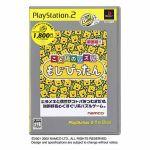 ことばのパズル もじぴったん PS2 the Best(再販)(ゲーム)