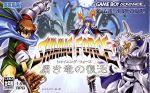 シャイニング・フォース 黒き竜の復活(ゲーム)
