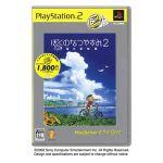 ぼくのなつやすみ2 海の冒険編 PS2 the Best(再販)