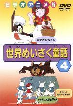 世界めいさく童話(4)(通常)(DVD)