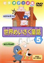 世界めいさく童話(5)(通常)(DVD)
