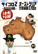 水曜どうでしょう 第3弾 「サイコロ2~西日本完全制覇/オーストラリア大陸縦断3,700キロ」(通常)(DVD)