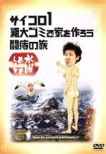 水曜どうでしょう 第2弾 「サイコロ1/粗大ゴミで家を作ろう/闘痔の旅」(通常)(DVD)