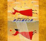 劇団四季 オリジナルミュージカル 夢から醒めた夢(CDA)