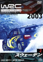WRC 世界ラリー選手権 2003 Vol.2 スウェーデン(通常)(DVD)