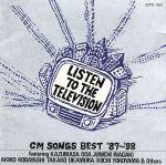 CMソングベスト'87~'88(通常)(CDA)