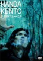 D.P HANDA KENTO(通常)(DVD)