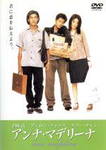 アンナ・マデリーナ(通常)(DVD)